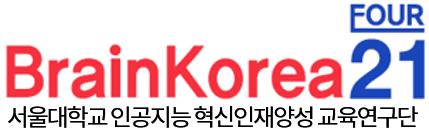 서울대학교 서울대학교 인공지능 혁신인재양성 교육연구단